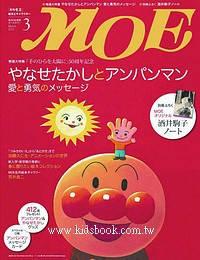 MOE 日文雜誌 2012年3月號