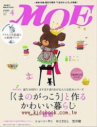 MOE 日文雜誌 2012年4月號