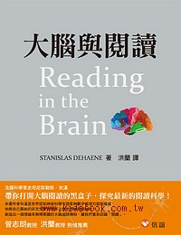 大腦與閱讀 Reading in the Brain(79折)
