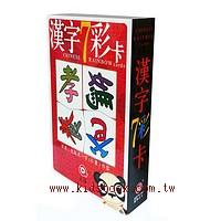 漢字7彩卡 基礎版