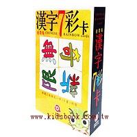 漢字7彩卡 進階版