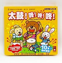 樂器音效遊戲書:太鼓!咚!咚!咚!:音效書(79折)