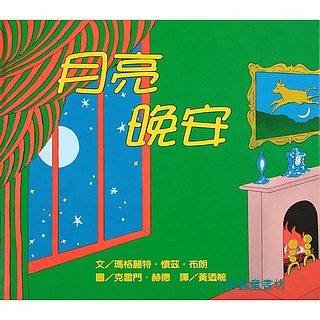 月亮,晚安(特價79折)