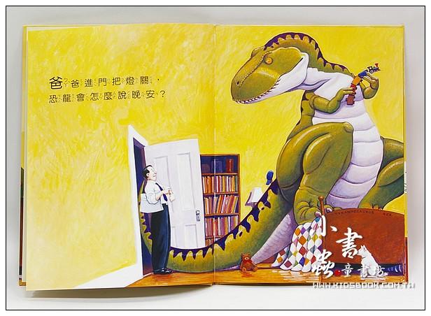 內頁放大:恐龍怎麼說晚安?(79折)