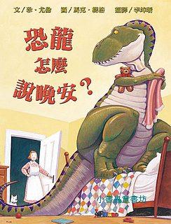 恐龍怎麼說晚安?(79折)