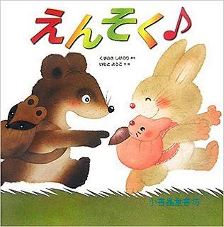 小狐狸不能去遠足:井本蓉子繪本