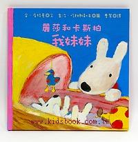 我妹妹(中文版):麗莎和卡斯柏書展79折