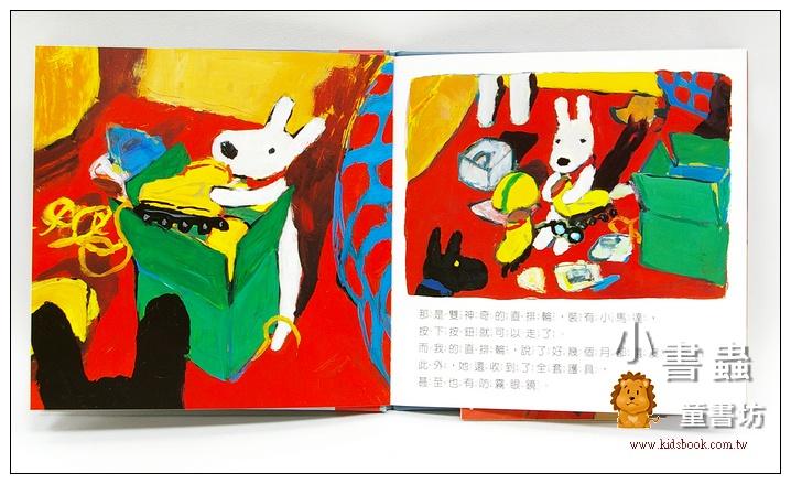 內頁放大:生日禮物惹麻煩(中文版):麗莎和卡斯柏