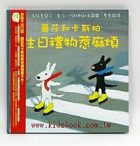 生日禮物惹麻煩:麗莎和卡斯柏(中文版)(79折書展)