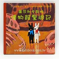 博物館驚魂記(中文版):麗莎和卡斯柏書展79折