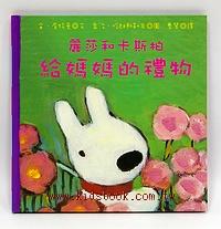 給媽媽的禮物(中文版):麗莎和卡斯柏
