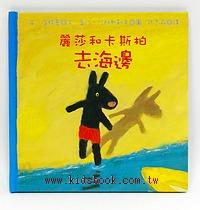 去海邊:麗莎和卡斯柏(中文版)(79折書展)