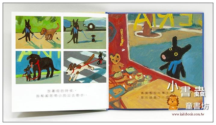 內頁放大:給自己的禮物(中文版):麗莎和卡斯柏