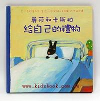 給自己的禮物(中文版):麗莎和卡斯柏
