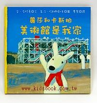 美術館是我家(中文版):麗莎和卡斯柏書展79折