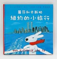 紐約的小旅行:麗莎和卡斯柏(中文版)(79折書展)