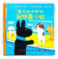 我想養小狗:麗莎和卡斯柏(中文版)(79折書展)