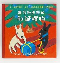 耶誕禮物(中文版):麗莎和卡斯柏