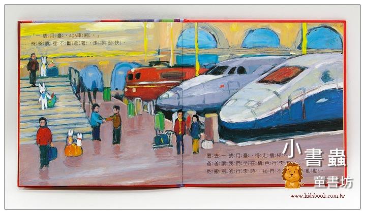 內頁放大:搭火車好好玩(中文版):麗莎和卡斯柏