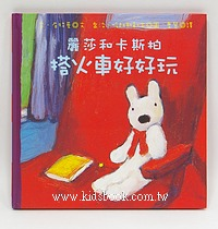 搭火車好好玩:麗莎和卡斯柏(中文版)(79折書展)