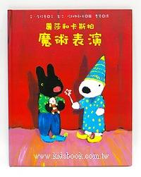 魔術表演:麗莎和卡斯柏(中文版)(79折書展)