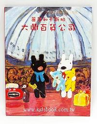 大鬧百貨公司:麗莎和卡斯柏(中文版)(79折書展)