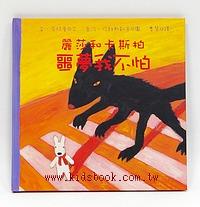 噩夢我不怕(中文版):麗莎和卡斯柏