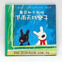 下雨天找樂子(中文版):麗莎和卡斯柏(85折)