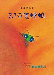 219隻螳螂:近藤薰美子1 (79折)