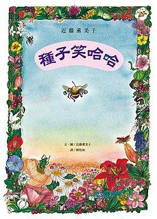 種子笑哈哈:近藤薰美子2  <親近植物繪本> (79折)
