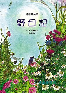 生命道別繪本2-17:野日記:近藤薰美子3 (79折)