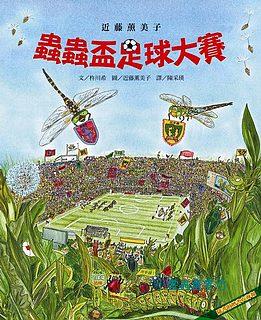 蟲蟲盃足球大賽:近藤薰美子4 (79折)