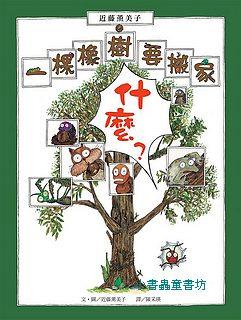 一棵橡樹要搬家:近藤薰美子5(79折)