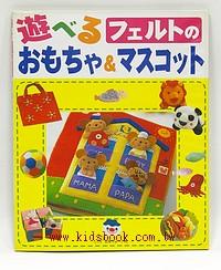 不織布幼兒遊戲物品:不織布手作書