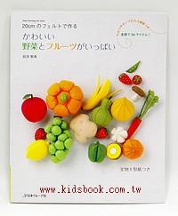 蔬菜、水果、家家酒遊戲:不織布手作書