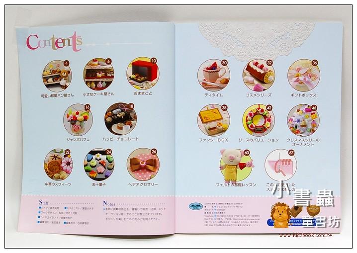 內頁放大:中、西美味料理:不織布手作書