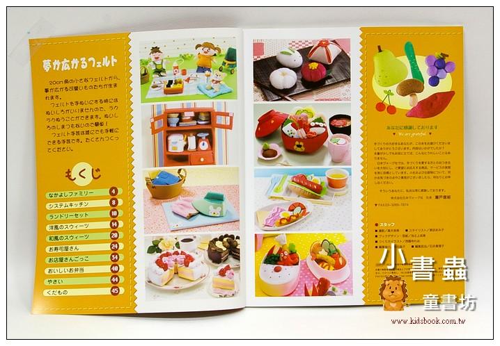 內頁放大:家家酒料理遊戲手作Ⅰ:不織布手作書
