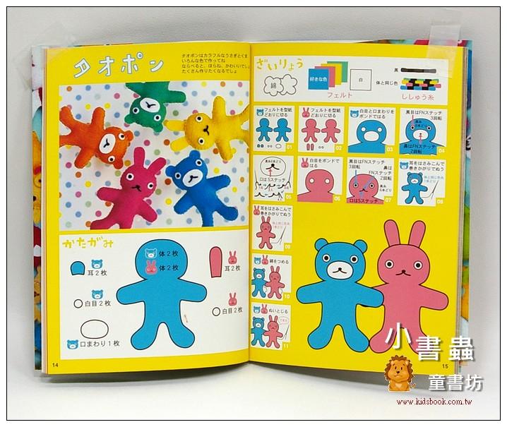 內頁放大:阿朗基超酷可愛小玩偶大集合─Ⅰ:不織布手作書
