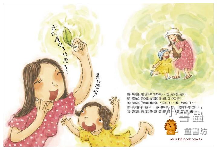內頁放大:到底少了什麼?(79折)(信誼幼兒文學獎)