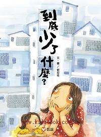 到底少了什麼?(79折)(信誼幼兒文學獎)