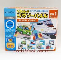 可愛交通工具拼圖(第一階段 厚度:3mm~3.7mm):日本功文拼圖