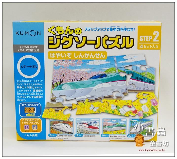 內頁放大:新幹線拼圖(第二階段 厚度:2.5mm):日本KUMON功文拼圖