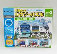 特急電車(第三階段 厚度:2.5mm):日本拼圖