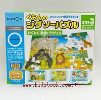 動物園(第三階段 厚度:2.5mm):日本拼圖