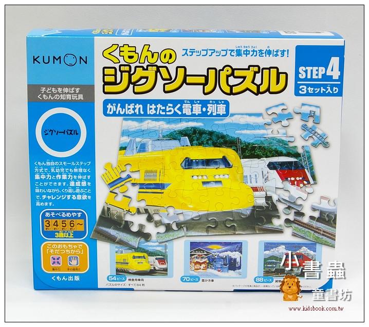 內頁放大:電車、列車到站了(第四階段 厚度:2mm):日本KUMON功文拼圖