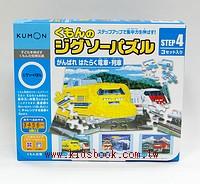 電車、列車到站了(第四階段 厚度:2mm):日本KUMON功文拼圖