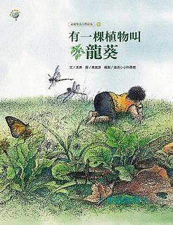 有一棵植物叫龍葵 <親近植物繪本>