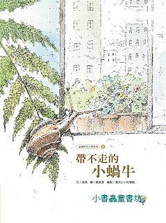 帶不走的小蝸牛(福爾摩莎自然繪本2)