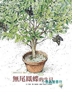 無尾鳳蝶的生日(福爾摩莎自然繪本3)