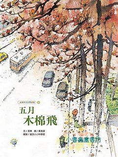 五月木棉飛(福爾摩莎自然繪本4)
